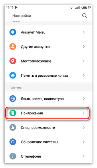 настройка приложения на андроид