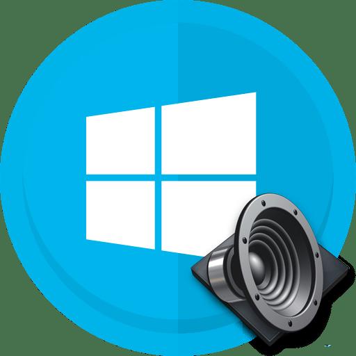 Не работает звук на windows 10 причины и решение