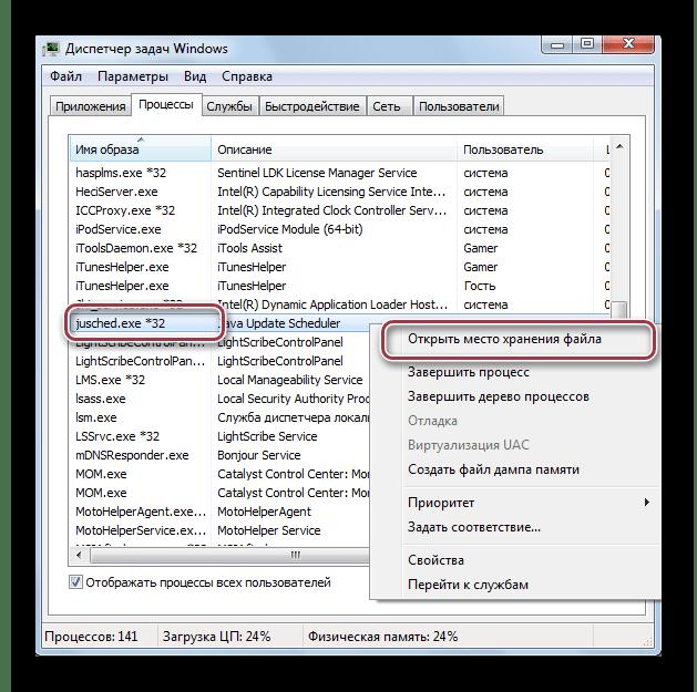 открыть место хранения файла процесса jusched.exe