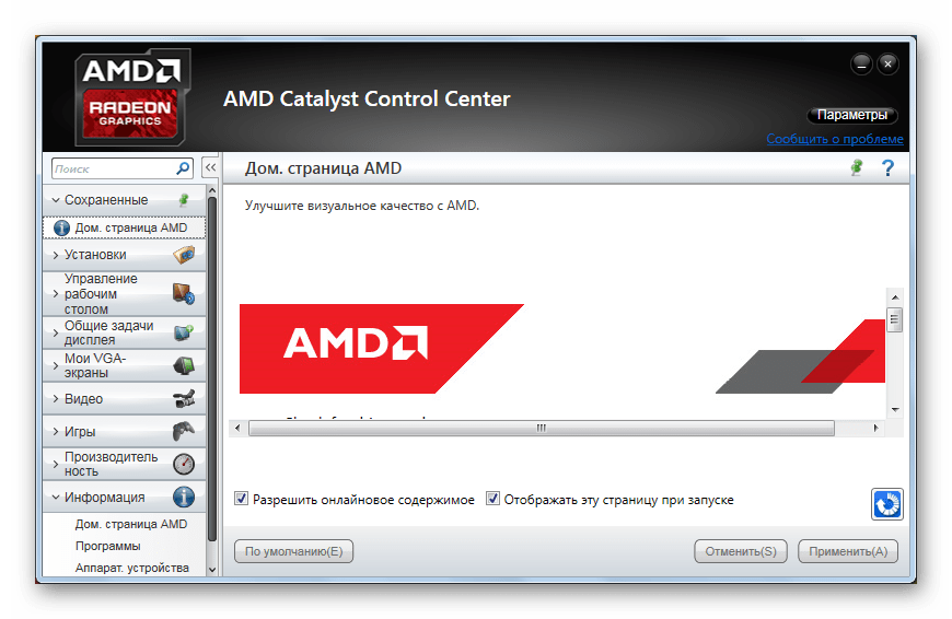 открытый AMD Catalyst Control Center