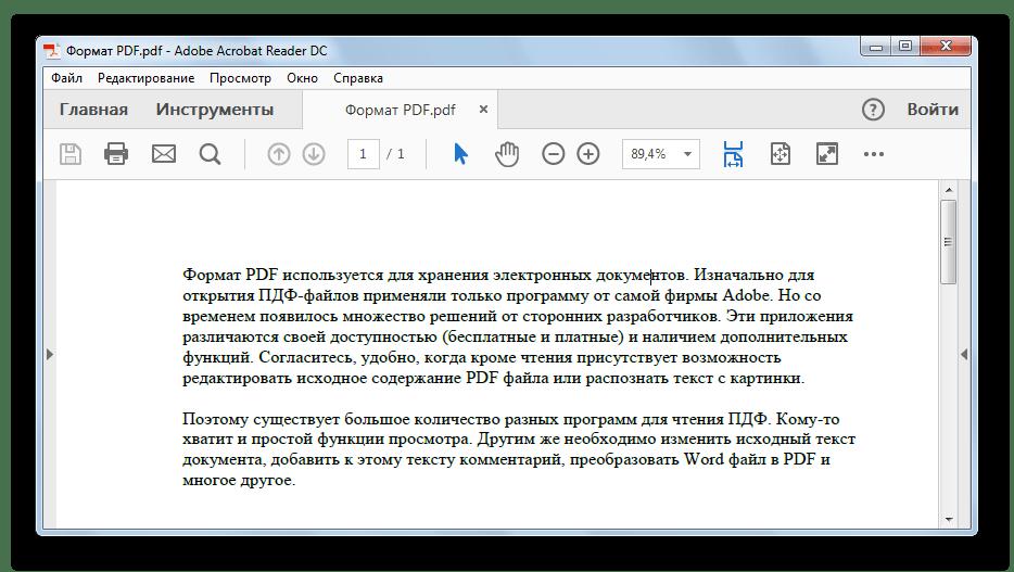 открытый документ в Adobe Reader DC