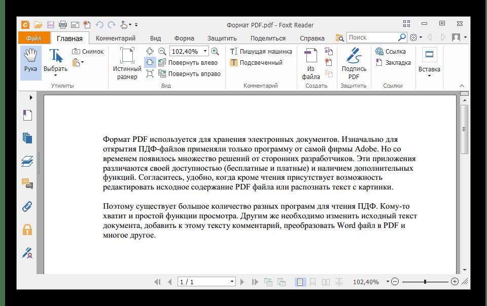 открытый документ в Foxit Reader