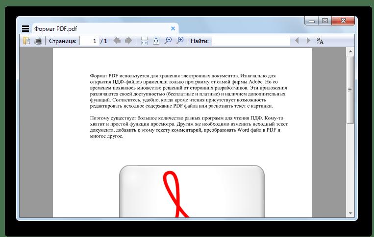 открытый документ в SumatraPDF