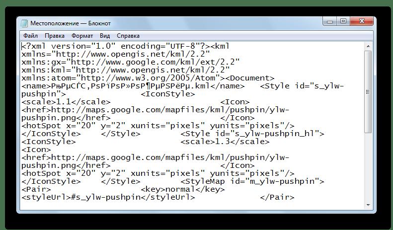 открытый файл в блокноте