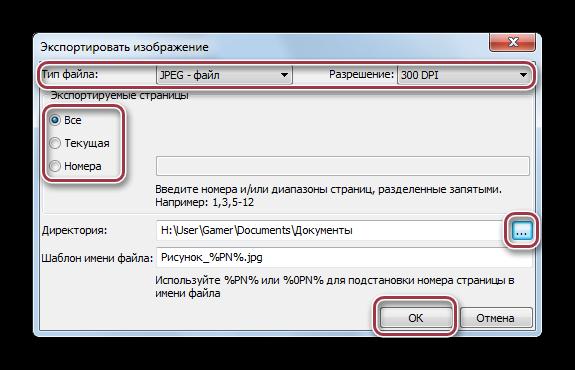 параметры экспорта в stdu