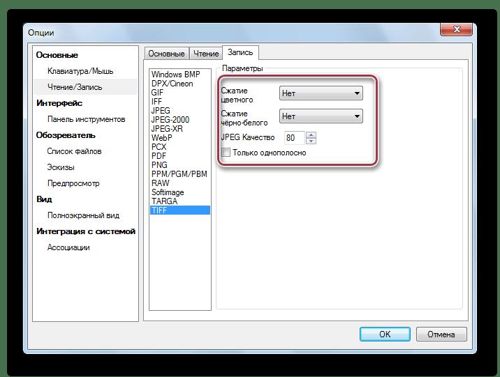 параметры tiff в xview