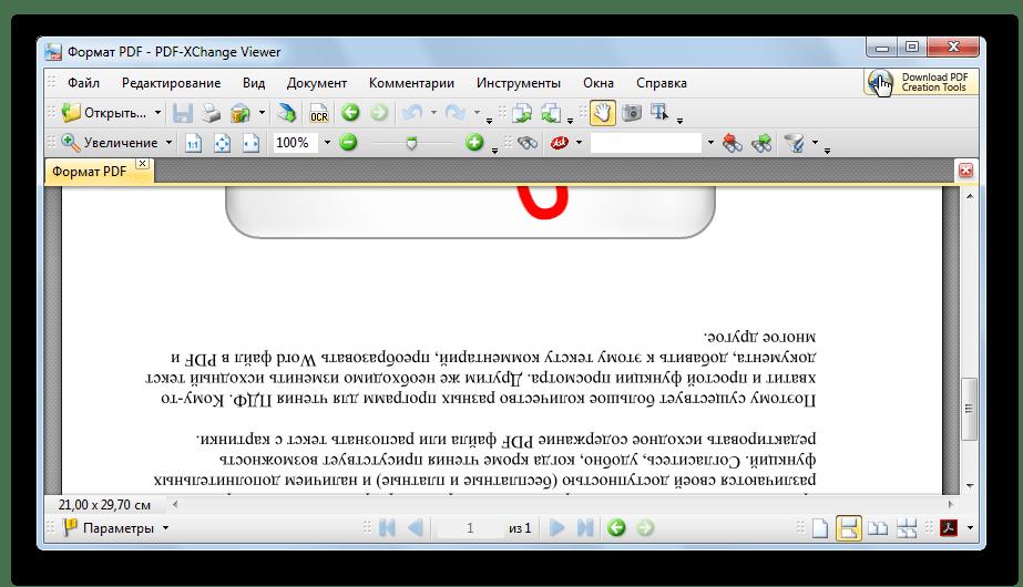 перевернутая страница в PDF-XChange Viewer