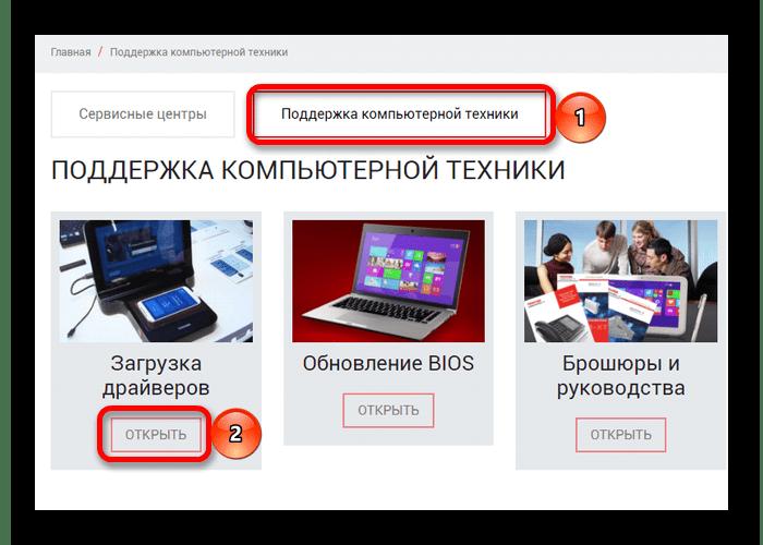 поддержка компьютерной техники на сайте toshiba