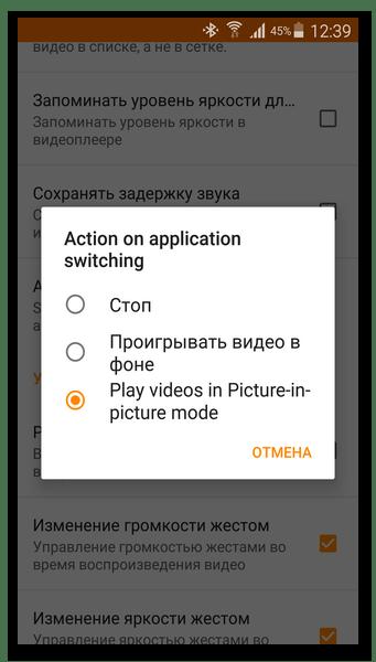поп-ап включить VLC