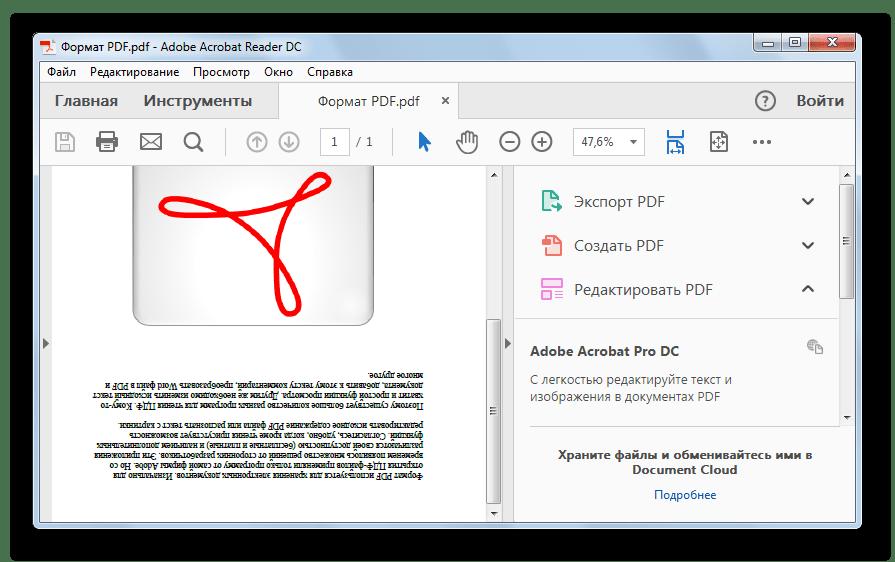 повернутая страница в Adobe Reader DC