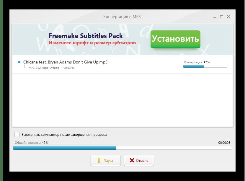 процесс конвертирования в Freemake Video Converter