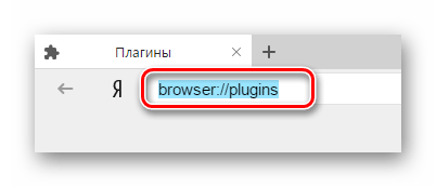 расположение плагинов Яндекс.Браузер