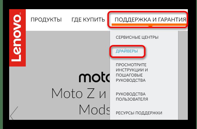 раздел поддержка и гарантия на сайте lenovo