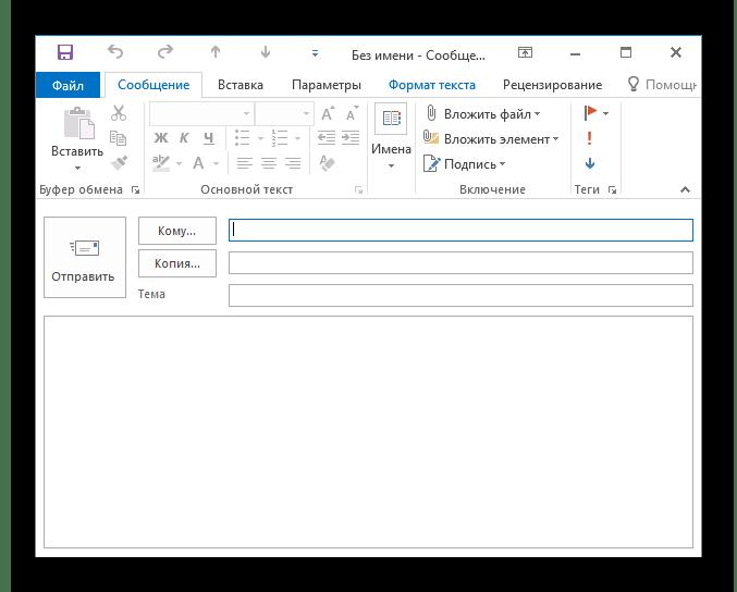 Редактирование писем Outlook