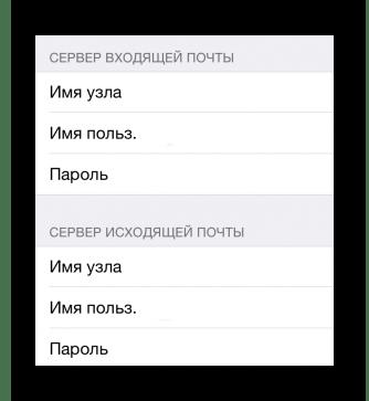сервер входящей и исходящей почты на iphone