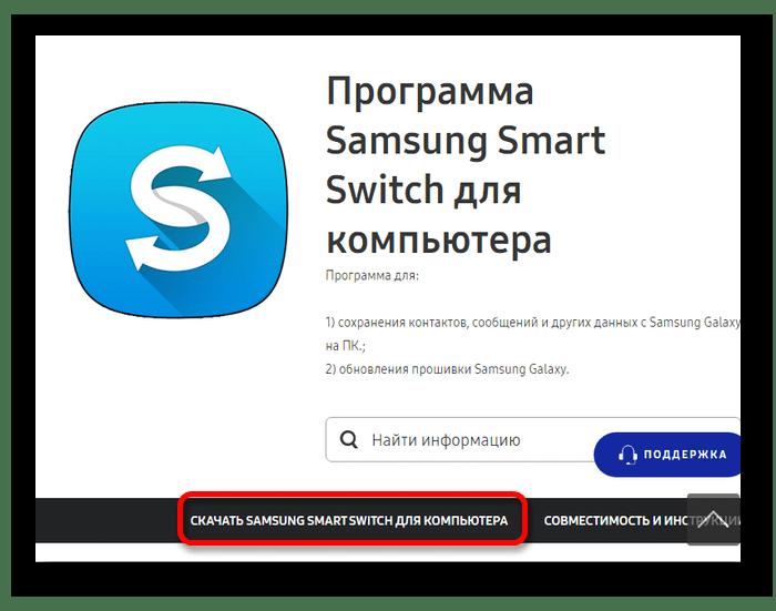скачать samsung smart с официального сайта