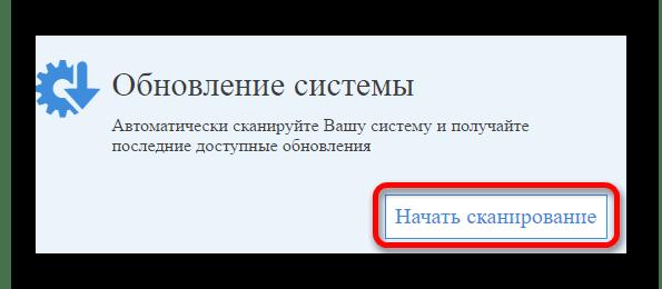 сканирование системы на сайте lenovo