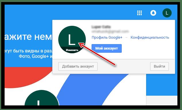 смена профиля в google+