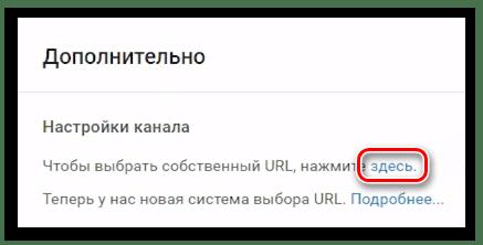 ссылка здесь... для перехода изменения своего URL на ютубе
