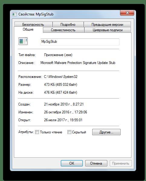свойства файла mpsigstub.exe