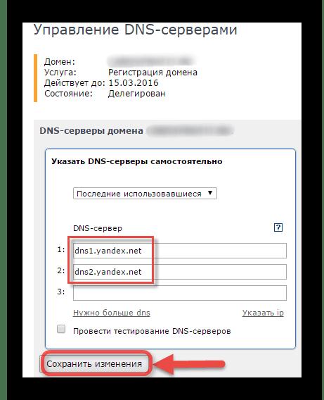 указать dns серверы