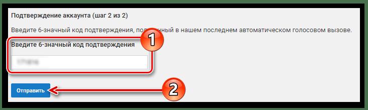 второй шаг подтверждения аккаунта на ютубе