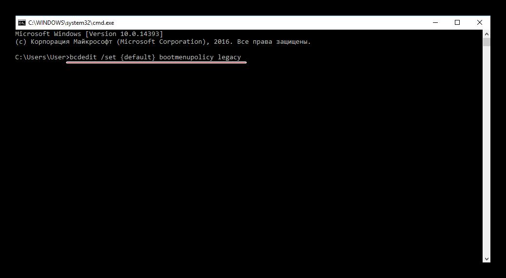 Входим в «Безопасный режим» через BIOS