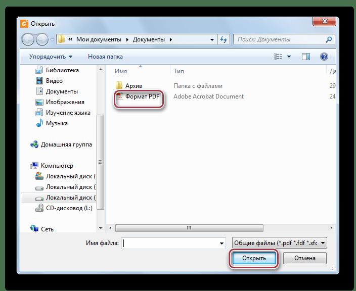 выбор файла в Foxit Reader