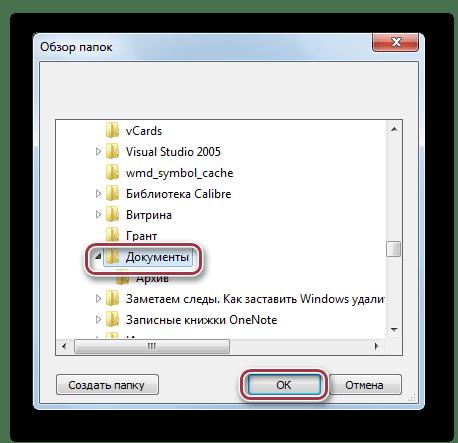 выбор папки сохранения в Фабрика форматов