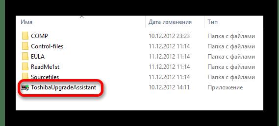запуск установщика программы для ноутбука toshiba
