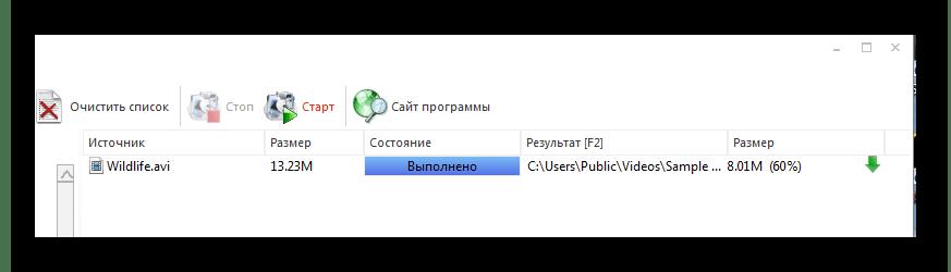 завершение конвертирования в FormatFactory