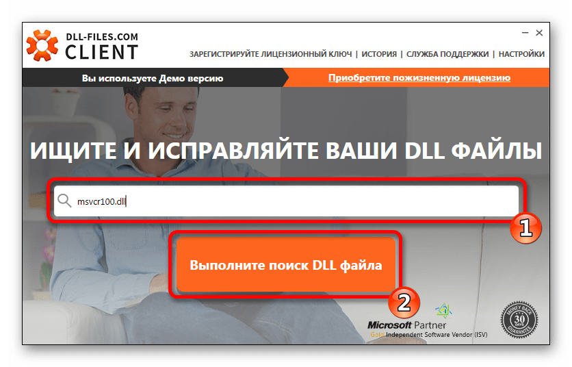 Поиск файла msvcr100.dll DLL-Files.com Client