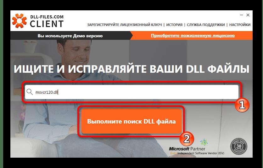 Поиск файла msvcr120.dll DLL-Files.com Client