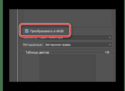 Активация преобразования в sRGB при сохранении аватарки в программе Photoshop