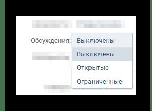 Активация раздела обсуждения в разделе управление сообществом на сайте ВКонтакте