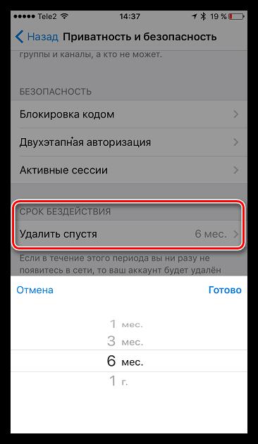 Автоматическое удаление аккаунта в Telegram для iOS