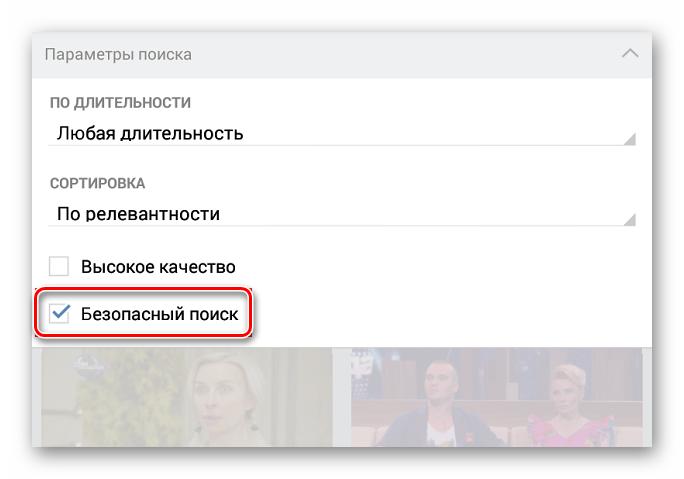 Безопасный поиск в приложении ВКонтакте