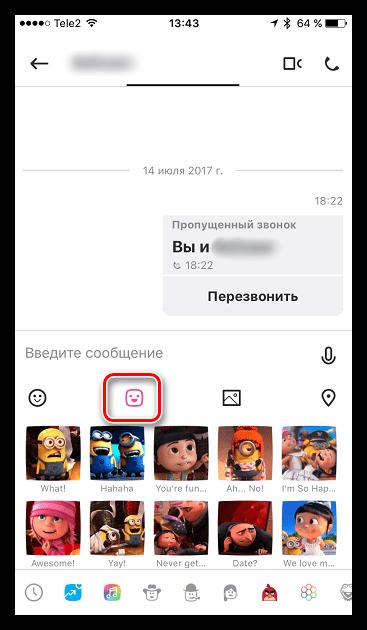 Библиотека GIF-анимаций в Skype для iOS