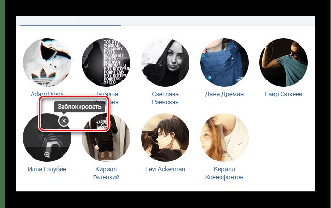Блокировка пользователя оценившего изображение в разделе фотографии на сайте ВКонтакте
