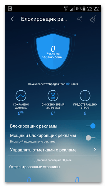 Блокировка рекламы UC Browser