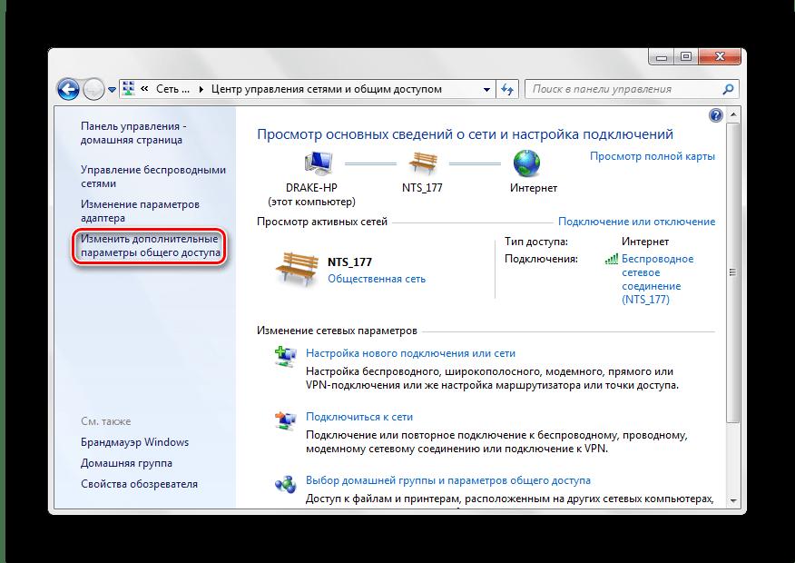 Боковая панель, изменить параметры общего доступа Windows 7