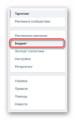Бюджет ВКонтакте
