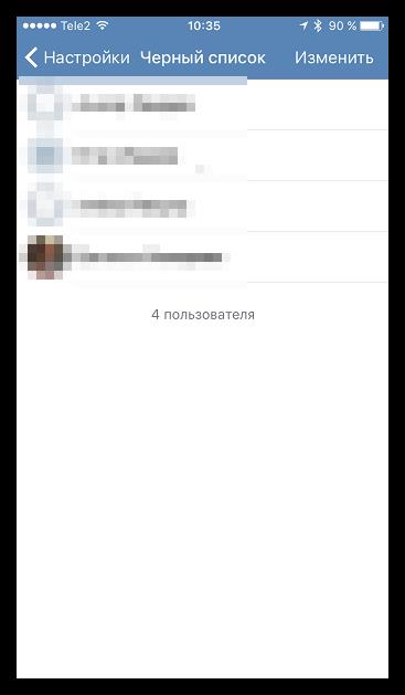 Черный список в ВКонтакте для iOS