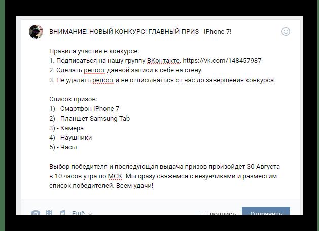 Четвертый шаг создания розыгрыша на главной странице сообщества на сайте ВКонтакте