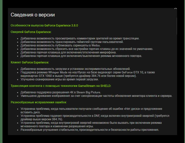 Читаем список изменений в NVIDIA GeForce Experience