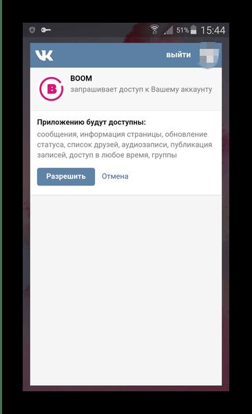 Дать доступ приложению к аккаунту Boom