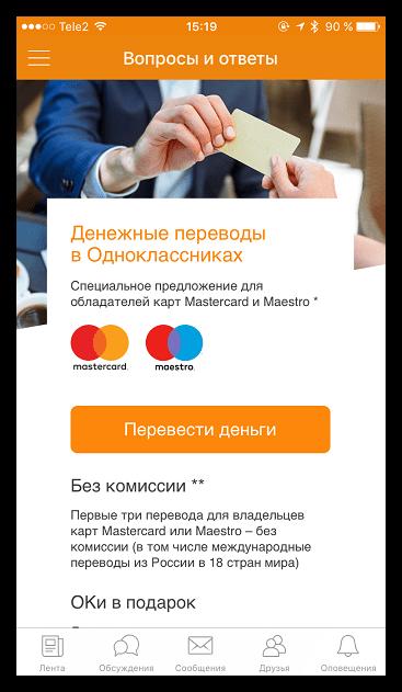 Денежные переводы в приложении Одноклассники для iOS