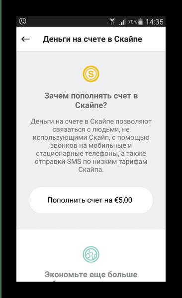 Деньги на счет Skype