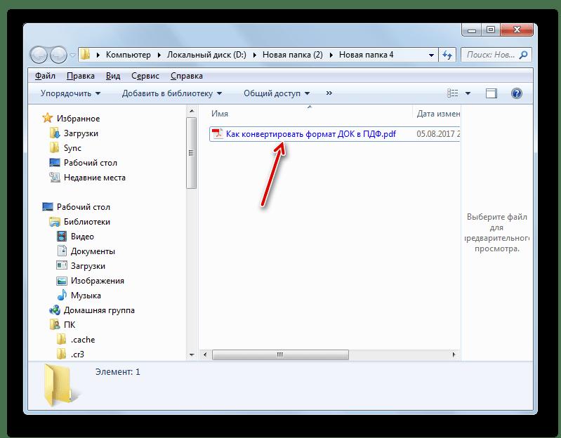 Директория нахождения преобразованного документа в формате PDF в программе AVS Document Converter