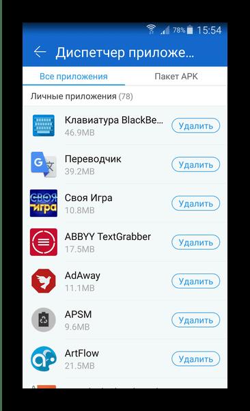 Диспетчер приложений ShareIt